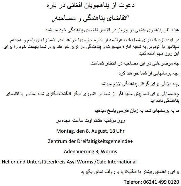 """mo. 8. aug. 2016 einladung an afghanische flüchtlinge """"asylantrag, Einladungen"""
